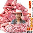 豚肉 ソテー