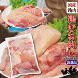 【送料無料】国産鶏むね肉2KgX7袋 合計14kg分 商品パッケージが変更になることはあります から揚げ用【冷凍ではありません】【当注文】【鶏ムネ肉】