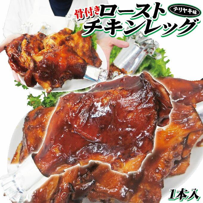 ローストチキンレッグ骨付き(1本入)冷凍品テリヤキ味※価格は1枚入の価格です国産鶏ではありませんが肉厚でジューシー【ローストチキン】【たれ】【タレ】【鶏肉】【骨付き鶏もも肉】10P03Dec16