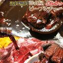 ステーキでお出ししている最高級のお肉を贅沢にも煮込みました!!特撰信州黒毛和牛【極上のビーフシチュー】【楽ギフ_包装】【楽ギフ_のし宛書】【楽ギフ_メッセ入力】
