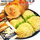 ごぜんやま生らーめん2食 スープと麺は自由に選べます 茨城県常陸大宮市特産品