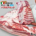 【楽天ランキング 豚肉バラ・カルビ 2位】安心の国産豚 ひょうご雪姫ポーク バラ肉 スライス 約800g(冷蔵) ジューシー オレイン酸豊富 高級ブランド豚