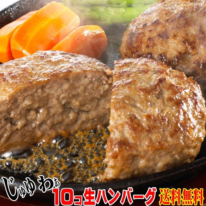 お買い得用手作り生ハンバーグ10個入 肉汁たっぷりジュ—シーお肉たっぷり10P23Aug15