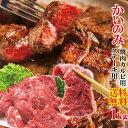 【送料無料】かいのみ 希少部位焼肉 1kg 非常に柔らかいアメリカンビーフ赤身肉(選べる3種類のカット)2セット以上ご購入でおまけ付♪【カイノミ】【焼肉】【バーベキュー】【BBQ】【ステーキ】【焼肉セット】【cut】