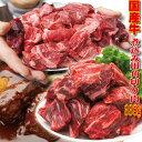 国産牛煮込み用角切り肉 338g 冷凍 カレーやビーフシチューなどに【牛肉】【カレー】【シチュー】【煮込み】