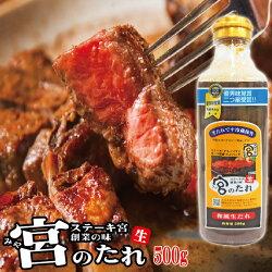 宮のたれ500gボトルステーキ宮創業の味和風生だれ【ステーキ】【焼肉】【ハンバーグ】