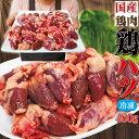 国産鶏ハツはつ冷凍480gハート心臓部分【焼鳥】【串】【とり肉】