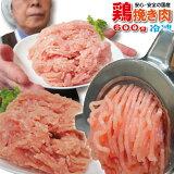 国産鶏ひき肉 600g 冷凍 国産鶏肉100%使用【鶏肉】【鶏挽肉】【ミンチ】【むね肉】【ムネ肉】