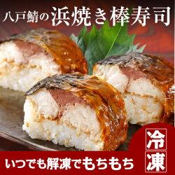 鯖寿司青森【八戸鯖の浜焼き棒寿司】】八戸で水揚げされた鯖を新鮮なまま加工美味しさを逃がしません