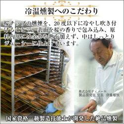 【鯖の燻製】鯖のスモーク(冷燻製)スライス【さば】【鯖】【珍味】【燻製】青森県_八戸市_ディメール