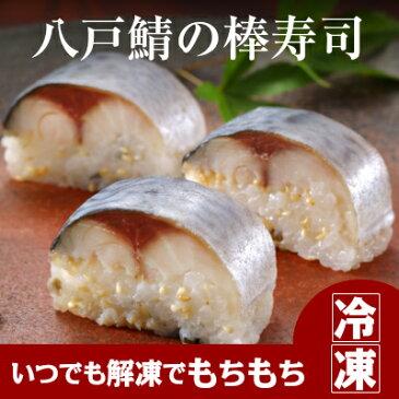 身厚な鯖寿司! 八戸鯖の棒寿司 250g【冷凍】 良質な脂がのったとろけるような八戸前沖さば使用のさば棒寿司です 冷凍寿司 食品 魚介類 シーフード サバ 青森県