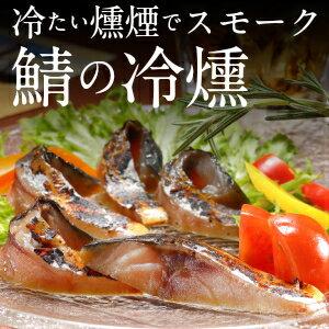 八戸前沖さば,燻製【鯖の冷燻】薄くスライスしてとろけるような食感をお楽しみください_青森県:【東北復興_青森県】