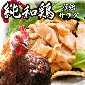 国産,鶏肉,味付け,蒸し鶏【純和鶏の蒸鶏サラダ】お子様も大好きな甘辛い和風の味付け