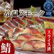 さばの燻製珍味! 鯖のスモーク スライス 50g 桜のチップで冷温スモーク 食べ切りサイズの個食パック ワイン 焼酎 日本酒のつまみに 食品 魚介類 シーフード サバ 青森県 八戸市
