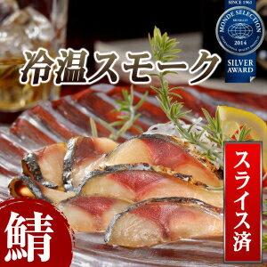 八戸前沖さば,燻製【鯖の冷燻スライス】食卓にもう一品、お酒のお供に一品。口の中でとろける味わい。