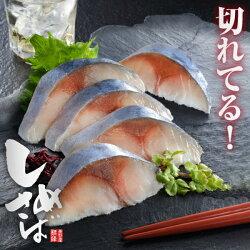 日本酒のつまみにしめ鯖で晩酌!八戸産切れてるしめさば[半身1枚]スライス済みで酒の肴に手間いらずなシメサバです/〆鯖食品真空冷凍魚介類シーフードグルメ取り寄せ青森県八戸市