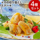 お弁当やパスタに 簡単調理! イカの切り落しステーキ4種の味セット [ 200g×4 ] フライパンでお手軽簡単! イカステーキ 食品 魚介類 シーフード アカイカ