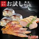 鯖寿司と燻製のおためし♪ 鯖陣 お試しセット [3種4品] ≪送料無料...