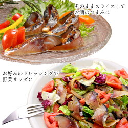 鯖の冷燻調理例