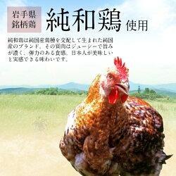 岩手県銘柄鶏純和鶏使用