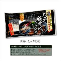 八戸銀サバトロづけ丼パッケージ