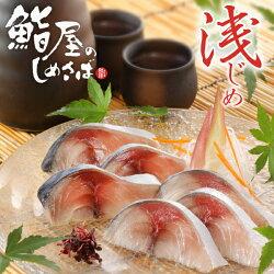 八戸前沖鯖の【鮨屋のしめさば】浅めにしめてお刺身に近い味わいに仕上げました。お鮨屋さんで食べるような新鮮な味わいをお楽しみいただけます。