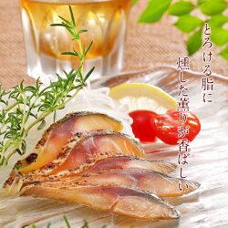 さばの燻製珍味!鯖のスモークスライス50g桜のチップで冷温スモーク食べ切りサイズの個食パックワイン焼酎日本酒のつまみに八戸前沖さば食品魚介類シーフードサバ青森県八戸市
