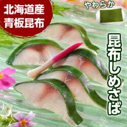八戸前沖鯖の【昆布しめさば】三陸産の旨味たっぷりの昆布でしめてコクのある旨味に仕上がりました