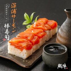 海峡サーモンスモーク棒寿司