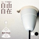 【ペンダントライト用リモコンスイッチ】天井照明用オンオフON/OFF赤外線スイッチ