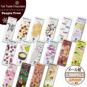 トレード チョコレート ピープルツリー ネコポス ラッピング