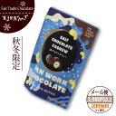 フェアトレード チョコレート 【塩チョコ×カシュー】 第3世界ショップフェアトレ