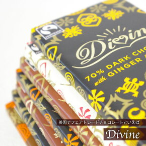 フェアトレードチョコレートDIVINE【ミルク】★フェアトレードチョコレート/バレンタインチョコレート