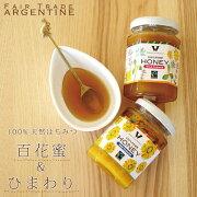 蜂蜜はちみつハチミツハニーアルゼンチンはちみつ【百花蜜・ひまわり】フェアトレード天然はちみつ