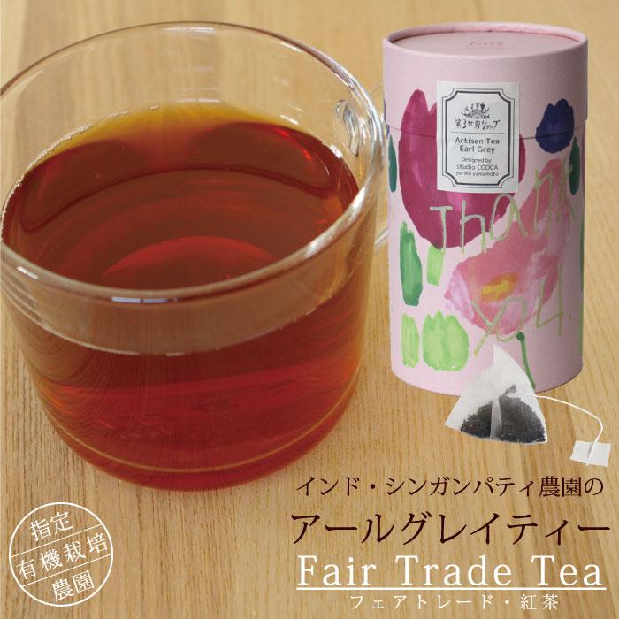 茶葉・ティーバッグ, 紅茶  StudioCOOCA