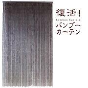 バンブーのれん【バンブーカーテン(ダークブラウン:90×150)】竹のれんバンブーアジアン間仕切り