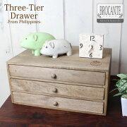 書類ケース収納ボックス木製おしゃれ【木製・3段引き出し】A4対応収納木製ボックス小物入れ書類ラック【あす楽対応】