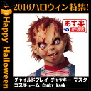 Chuky_mask_hw