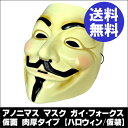 Anonymous_mask