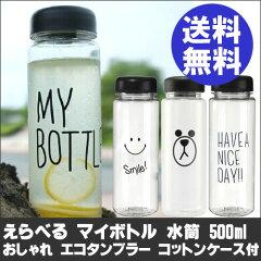 MY BOTTLE マイボトル 水筒 500ml メディアで話題 おしゃれ エコタンブラー 選べる4柄【定形外発送/代引不可】【即納 】P19Jul15