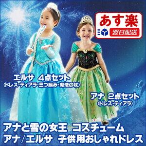10/13迄ポイント5倍!エルサ ドレス キッズアナと雪の女王 エルサ ドレス 子供 風エルサ アナ ...