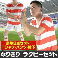五郎丸ポーズ ラグビー コスチューム 日本代表風 五郎丸 コスチューム なりきりラグビー3点セ…