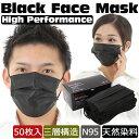 ブラックマスク 黒マスク 50枚入 使い捨て 黒い マスク くろ ファッションマスク メンズ レディース フリーサイズ 高品質 N95 3層構造 オーガニック 【あす楽/即納】【楽ギフ_包装選択】マスク 黒 くろ