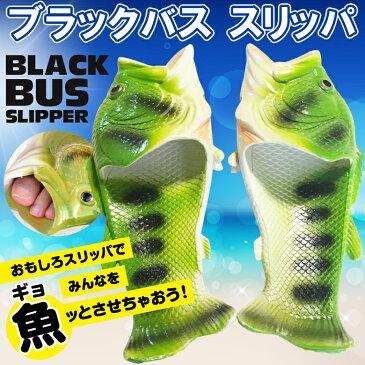 ブラックバススリッパ サンダル 魚 魚サン ビーチサンダル バススリッパ スリッパ メンズ レディース おもしろ 室内 屋外