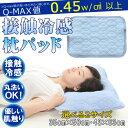 ひんやり 接触冷感 枕カバー ひんやり枕...