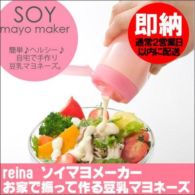 簡単♪ヘルシー♪豆乳で作るマヨネーズ!使い方は材料を入れて振るだけ!★送料無料(定型外)...