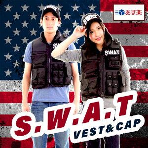 スワットSWATコスプレベストヘルメット(帽子)コスプレお得な2点セットハロウィンスワット仮装衣装コスチューム(ミルフォースベスト・SWAT帽子)ペアペアルック男性サバイバルゲームコスプレSWAT仕様スワットミリタリージャケット軍隊ミリタリー