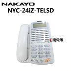 【中古】NYC-24iZ-TELSDナカヨ/NAKAYO iZ24ボタン標準電話機【ビジネスホン 業務用 電話機 本体】