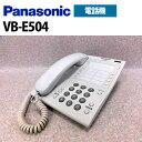 【中古】VB-E504 Panasonic/パナソニック PBX用電話機【ビジネスホン 業務用 電話機 本体】