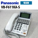 【中古】VB-F611KA-S Panasonic/パナソニック IP OFFICE 24キー電話機K-S【ビジネスホン 業務用 電話機 本体】